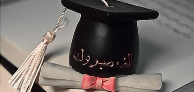 """""""هبه مصلح الكايد""""  ..  ألف مبارك التخرج"""