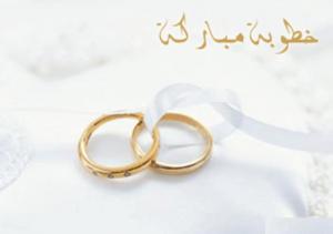 """مبارك الخطوبة لـ""""محمود & ميرفت """""""