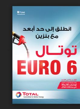 """إطلاق شركة """"توتال""""، مادة البنزين """"توتال يورو 6"""" من أوكتان 90 و95، في كافة محطاتها بالأردن"""