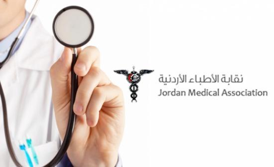 نقابة الأطباء: علاوة الطبيب العام 160% والبورد 235% والمستشار 275%