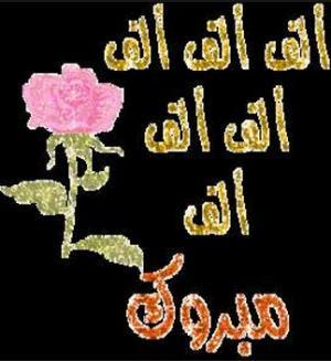 مبارك الخطوبه سالم الرواحنه