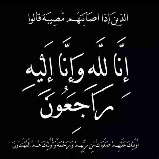 تنعى اسرة جامعة عمان العربية ببالغ الحزن والأسى وفاة المغفور له بإذن الله ابراهيم صقر