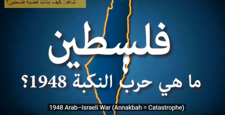 بالفيديو :حرب النكبة فلسطين 1948