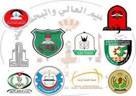 «التعليم العالي» يشكل لجنة لتقييم أداء الجامعـات الرسميـة والخاصـة
