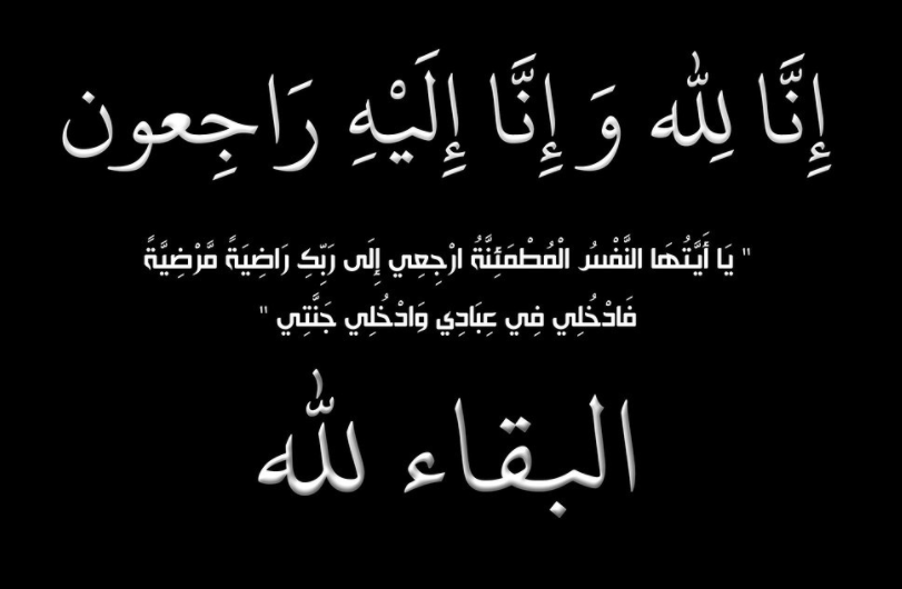 الحاج قطيش أبو عليوه العبادي في ذمة الله