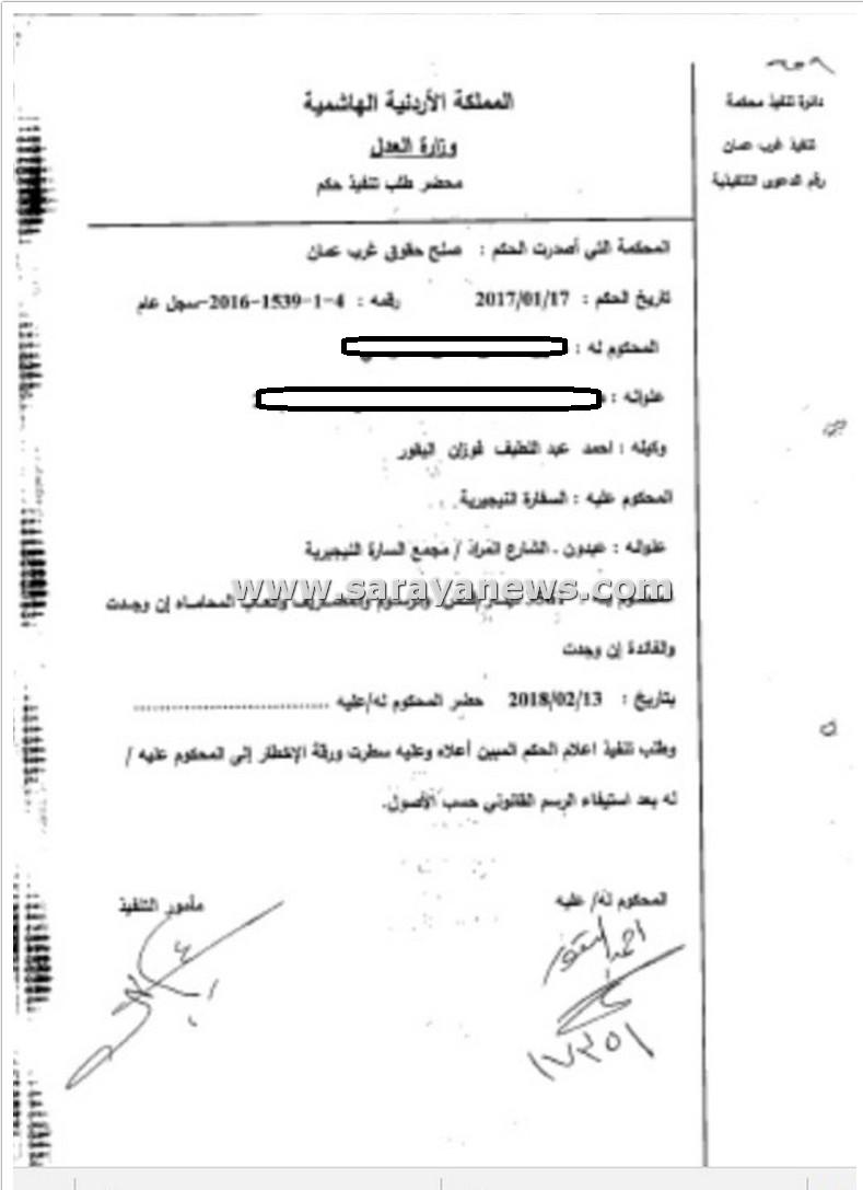 قرار قضائي يُلزم السفارة النيجيرية بعمان بدفع مبلغ (3561) دينار لمواطن أردني و الحصانة الدبلوماسية تمنع ذلك
