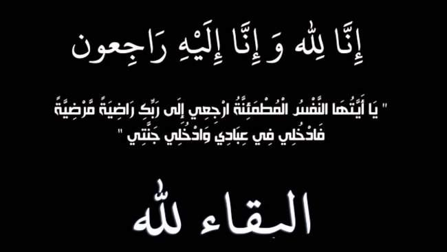 والدة زوجة اللواء عدنان فريح الحاجه فتحيه القرعان  في ذمة الله