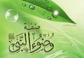 كيف كان وضوء نبينا محمد عليه السلام؟