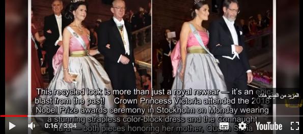 بالفيديو  .. أميرة السويد فيكتوريا ترتدي فستان والدتها بعد 18 عامًا