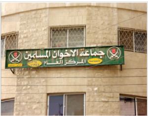 القيادة غير الشرعية لـ (الإخوان) تتلف المستندات السرية للجماعة