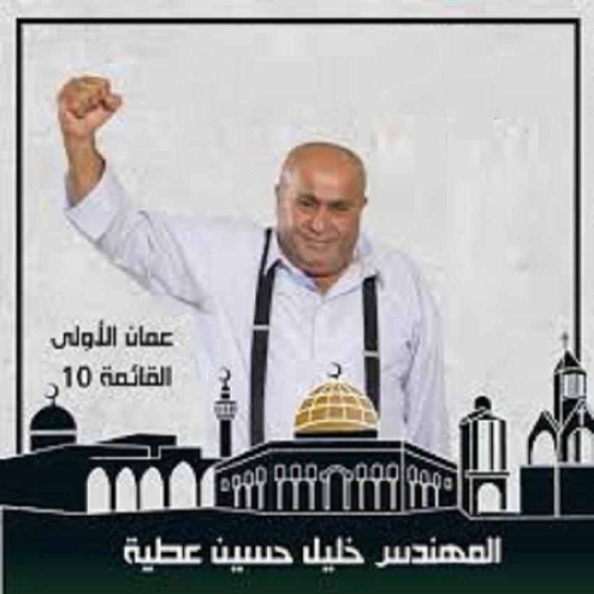 """خليل عطية يعلن تغيير اسم قائمته الانتخابية من """"الله اكبر"""" الى """" العدل"""""""