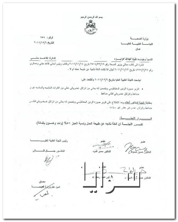 وزير التنمية الاجتماعية مصاب بعجز image.php?token=626592de2aa3818b951c213fed050619&size=large