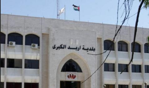 امام بلدية اربد