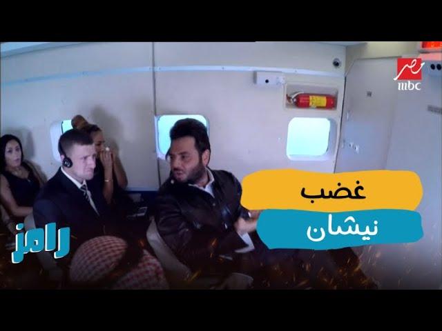 شاهد  ..  ردة فعل نيشان مع رامز جلال