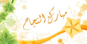 مبارك البكالوريوس لـ عائشة مسلم
