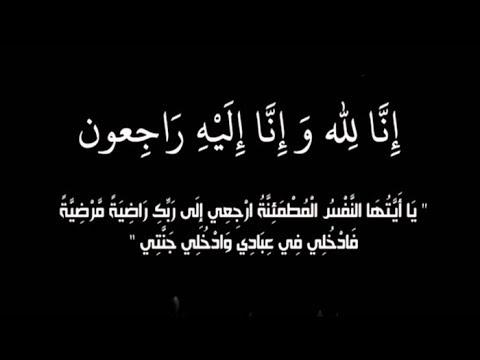 شكر على تعاز بوفاة والدي عبدالقادر الحباشنه ابو جاسر