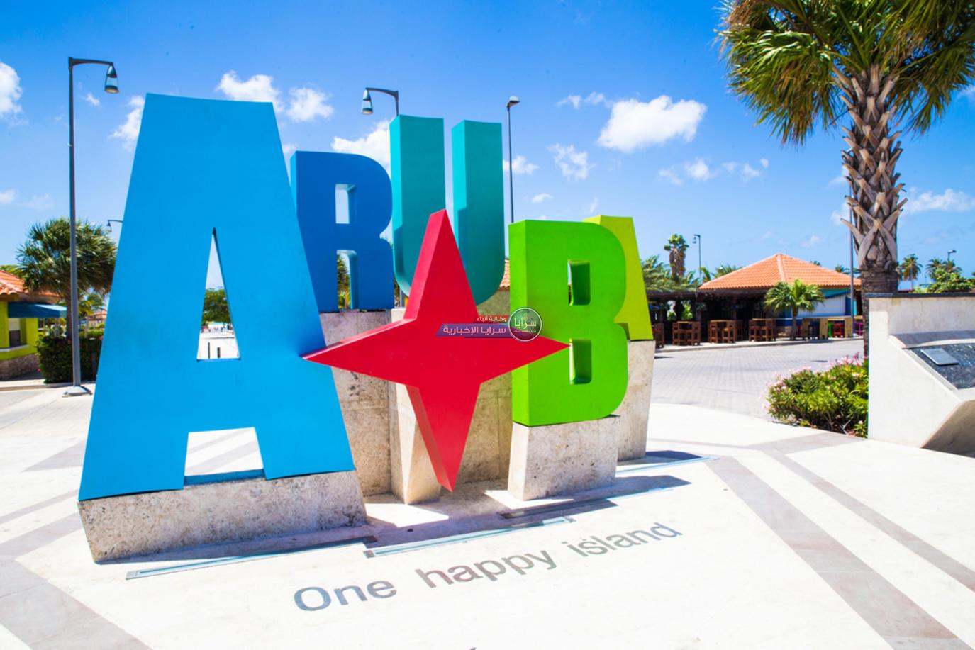 بالصور  ..  365 يومًا سياحيًّا في جزيرة أروبا