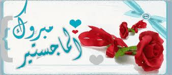 مبارك الماجستير لـ محمد الشماسين