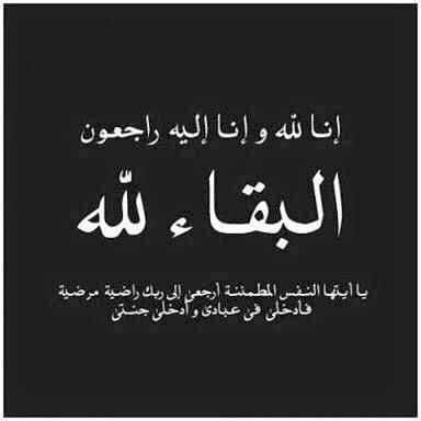 والدة اللواء المتقاعد احمد العسوفي في ذمة الله