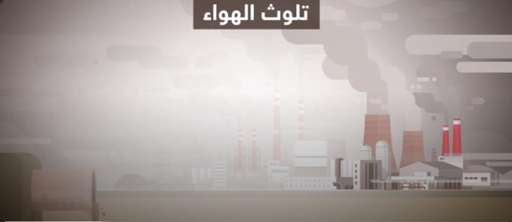 تفاصيل صادمة عن التلوث ..  يقتل 7 ملايين شخص سنويا