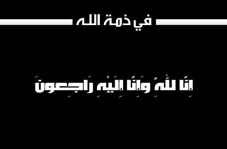 وفيات الجمعة 3/4/2015