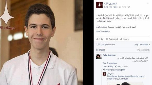 """للمرة الاولى .. ابن العائلة الرئاسية في سوريا """"حافظ بشار الاسد"""" لا ينال المراكز الاولى"""