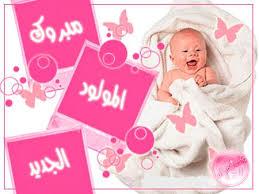 """عطوفة المهندس """"عبد الرحيم الوريكات"""" يرزق بمولودة جديدة"""