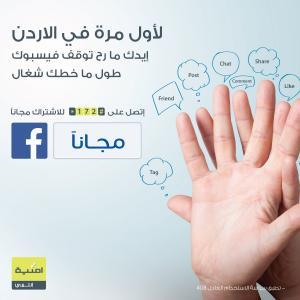 """أمنية تمنح مشتركيها فيسبوك مجاني """"مدى الحياة"""""""
