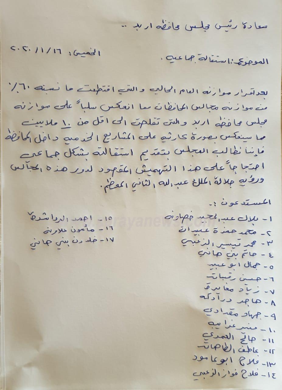 أعضاء مجلس محافظة اربد يطالبون المجلس باستقاله جماعية