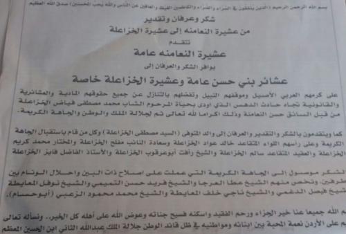النعامنة يشكرون عشيرة الخزاعلة خاصة وبني حسن عامة