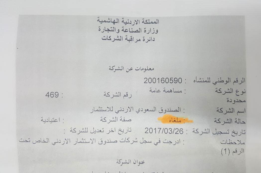 بالصور .. خطأ فني يلغي شركة الصندوق السعودي الأردني ...