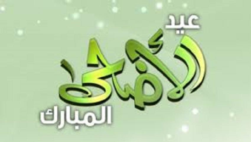 فلكيا  ..  الاربعاء اول ايام عيد الاضحى المبارك