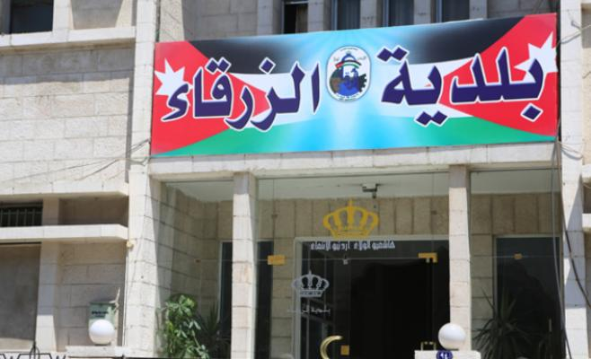 وزير البلديات ينسب بمنح ''الزرقاء الكبرى'' 13.6 مليون دينار