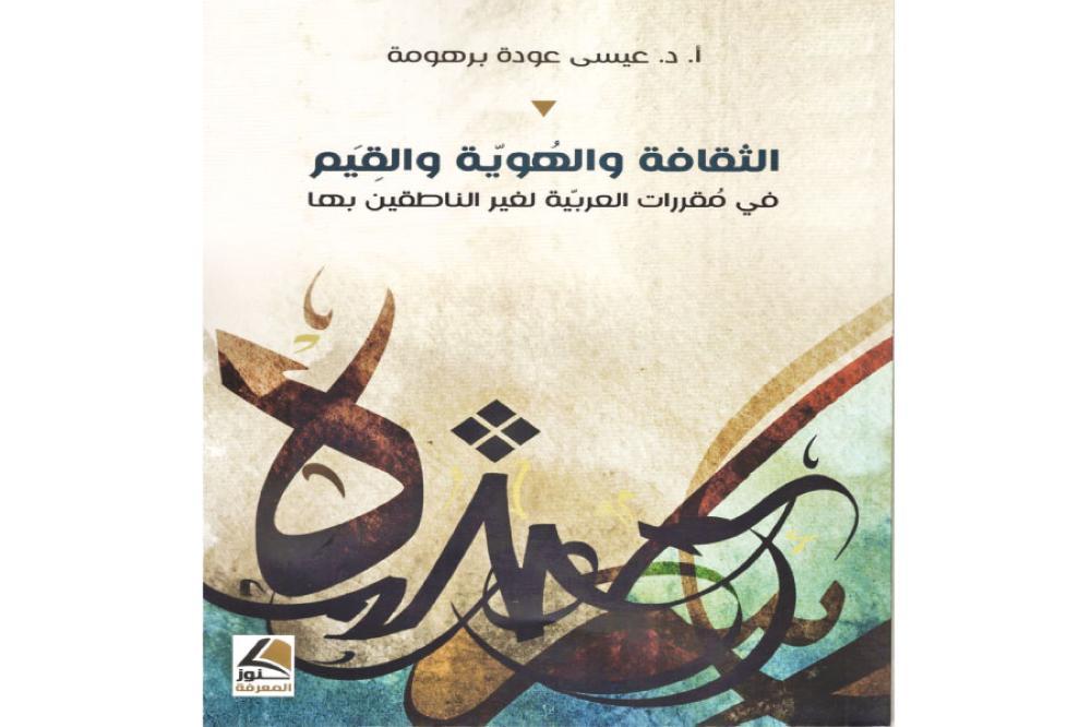 وقفة مع كتاب (الثقافة والهوية والقيم في مقررات العربيّة لغير الناطقين بها)
