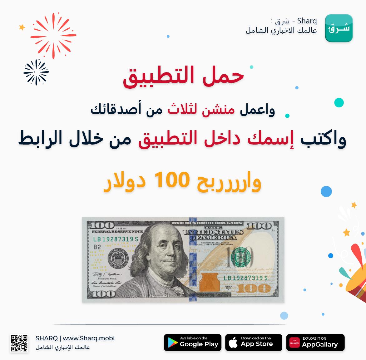 باقي يومان لربح جائزة 100 دولار من خلال المشاركة في المسابقة الأسبوعية الرابعة لتطبيق شرق