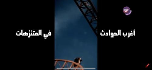 بالفيديو :اغرب الحوادث التي حصلت في المتنزهات والملاهي