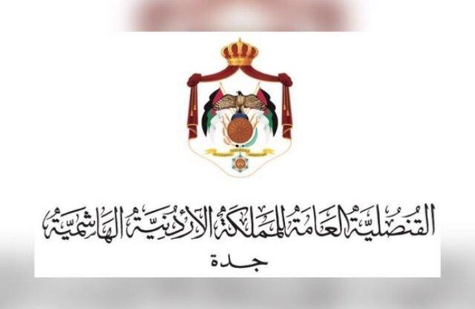 القنصلية الأردنية بجدة: العثور على جوازات الحجاج الفرادى الـ 12 لمسألة وقت