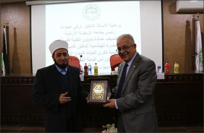 إمام الحضرة الهاشمية يلقي محاضرة بمناسبة ذكرى المولد النبوي الشريف في جامعة الزيتونة الأردنية