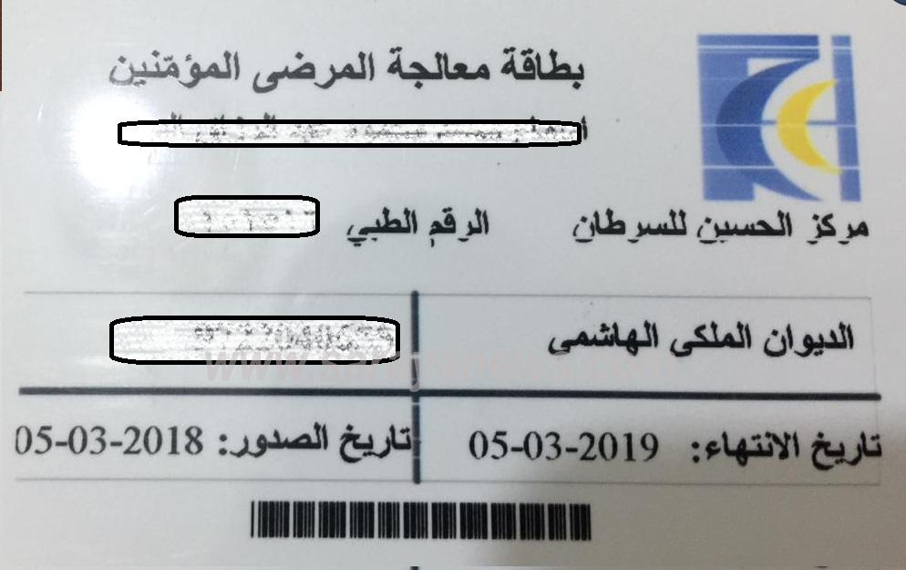 """بالوثائق  ..  اربعينية يتيمة مصابة بالسرطان تناشد اهل الخير  ..  فمن يساندها  ..  """"تفاصيل"""""""