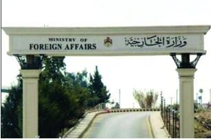 الخارجية تدعو الاردنيين في اليمن الى تثبيت معلوماتهم