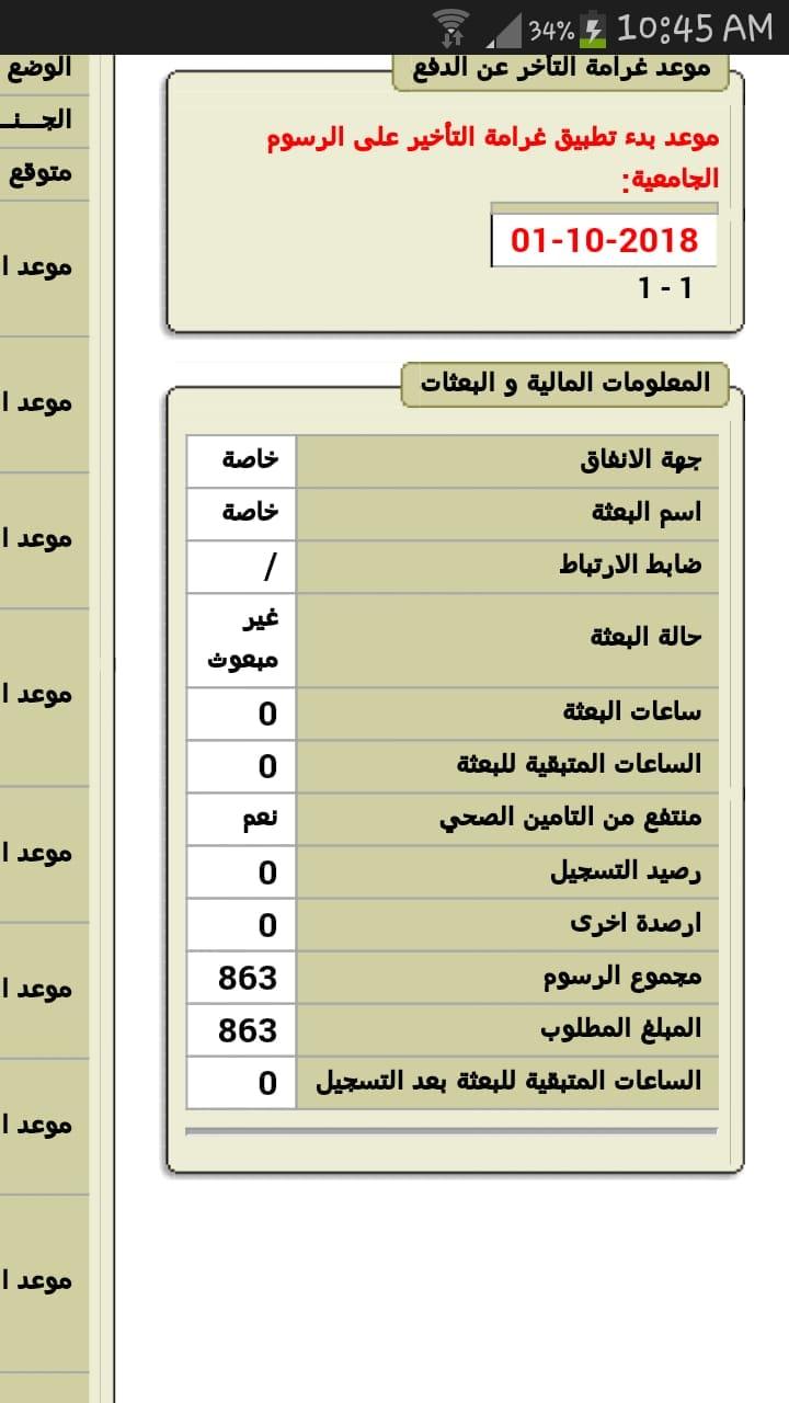اربد: طالب يتيم في سنته الأخيرة يناشد أهل الخير لإكمال دراسته الجامعية ..  وثيقة
