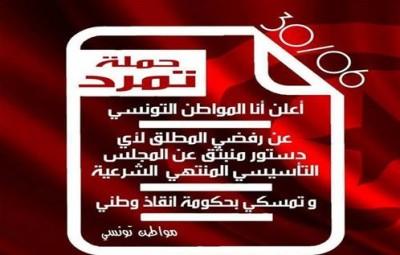 """تمرد تونس"""" تجمع توقيع لإسقاط"""
