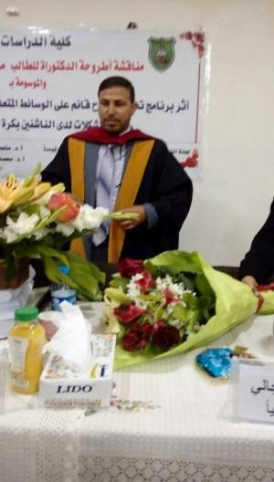 مازن حمد الطراونه مبارك الدكتوراة