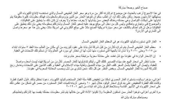 """""""وزيرة الطاقة"""" تطلب من الأردنيين توخي الحذر وتوضّح"""