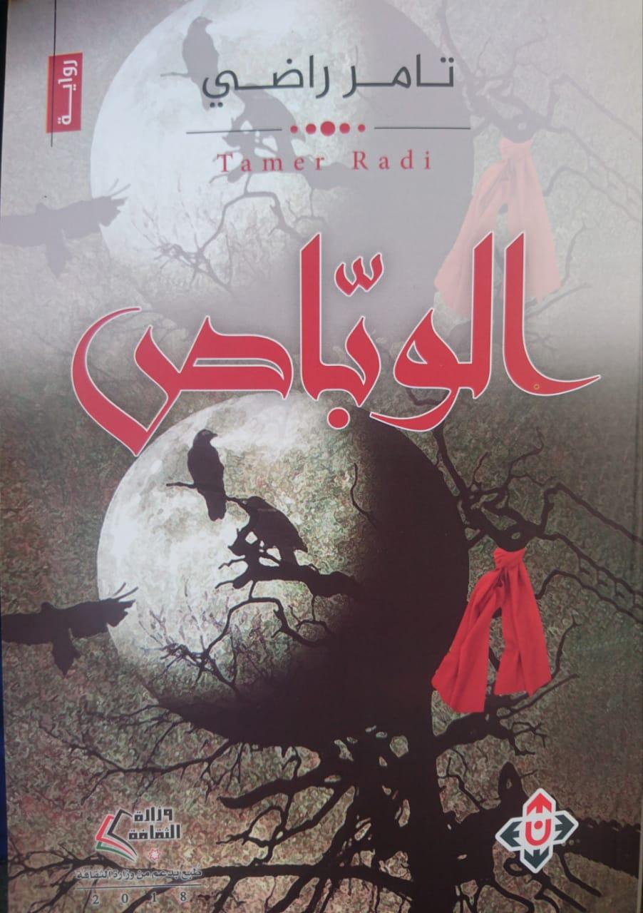 """تامر راضي العساسفه  .. مبارك اصدار رواية """"الوباص"""""""