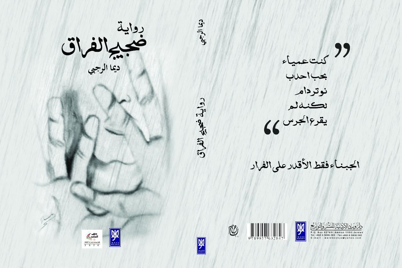 """صدور رواية """"ضجيج الفراق"""" للكاتبة ديما الرجبي"""