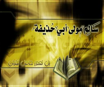 """سالم مولى أبي حذيفة """"بل نِعمَ حامل القرآن"""""""