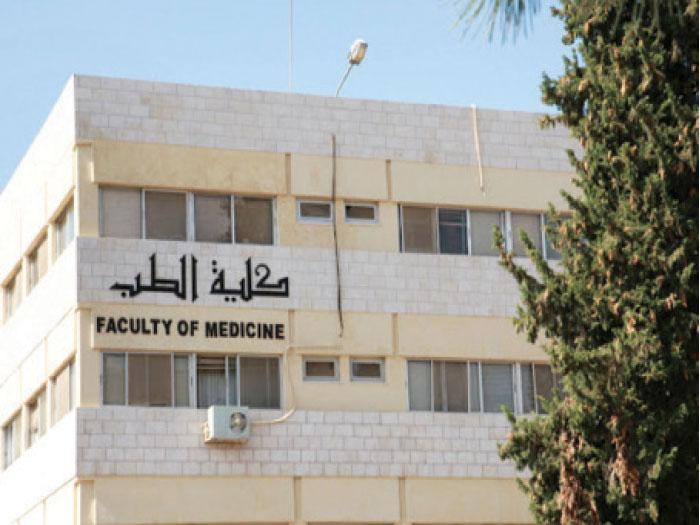 إتاحة الالتحاق بالدراسات العليا ومزاولة المهنة لخريجي كليات الطب الأردنية في أميركا وكندا