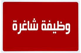مطلوب للعمل في قطر