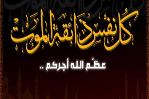 والدة الزميل الدكتور صلاح العبادي في ذمة الله